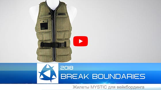 Вейк защита: жилет Mystic Break Boundaries 2018