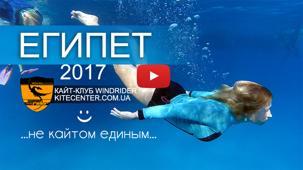 Весенний WINDRIDER Kite Camp 2018